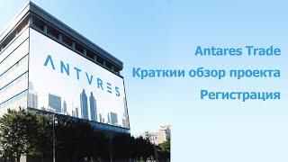 Заработок в компании Антарес Antares Trade. Высокий месячный доход на пассиве. Лучшее инвестирование