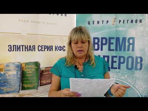 КФС «МАНАСАРОВАР  КАЙЛАС» Каплина А В Крюкова А В  23 08 19 г