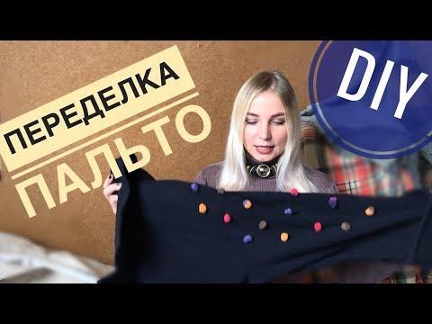 DIY! Переделка ПАЛЬТО из СЕКОНД ХЕНД!