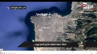 كل يوم - احباط عملية إرهابية بشارع الحمرا بيروت