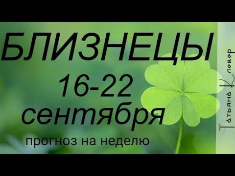 БЛИЗНЕЦЫ. таро- прогноз (16-22 сентября ). Гороскоп на неделю.