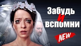 Забудь и вспомни сериал 2016 - мелодрамы, триллер - Наше кино