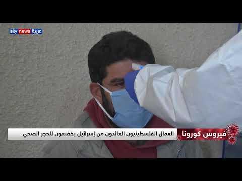 العمال الفلسطينيون العائدون من إسرائيل يخضعون للحجر الصحي  - نشر قبل 4 ساعة