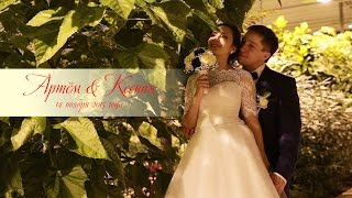 Артём и Ксения - свадебные мгновения 14.11.2015