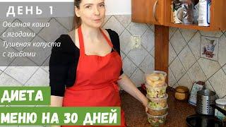 постер к видео Диета меню на 30 дней | День 1