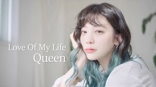 Gambar cover Queen(퀸) - Love Of My Life (보헤미안 랩소디 OST, cover M/V)