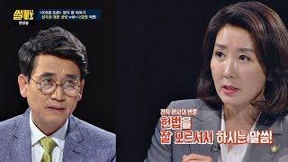 유시민 vs 나경원, [100분 토론]서 못다 한 '개헌' 설전♨ 썰전 266회