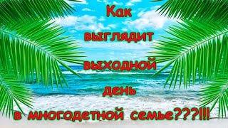 Не удался выходной? Посмотри это видео!!! (02.19г.) Семья Бровченко