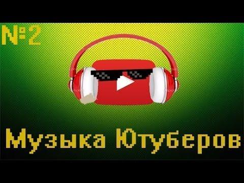 Картинки с надписью музыка из видео известных ютуберов