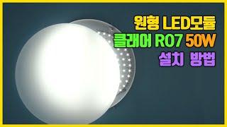 원형 방등 LED모듈 교체 방법 리폼 LED기판 클래어…