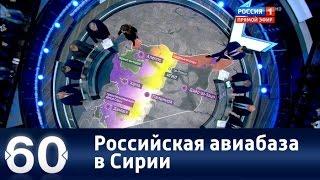 60 минут. Владимир Путин: Давление и шантаж не пройдут! От 12.10.16