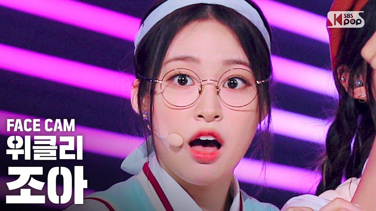 [페이스캠4K] 위클리 조아 'Hello' (Weeekly ZOA FaceCam)│@SBS Inkigayo_2020.08.02.