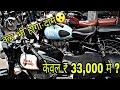 ₹ 33,000 मे बाईक आपकी | Second Hand Bikes Market | Delhi