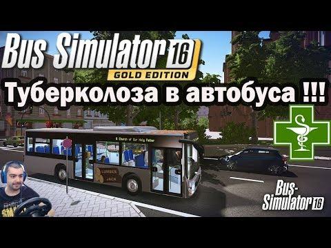 Bus Simulator 16 #2 Ааа..тежко болна в Автобуса ми :( RIP