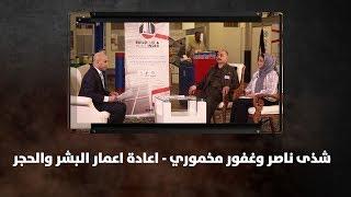 شذى ناصر وغفور مخموري - اعادة اعمار البشر والحجر