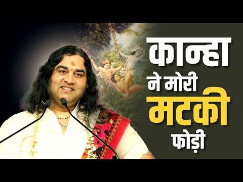 Kanha Ne Mori Matki Phori By Shri Devkinandan Thakur Ji Maharaj || Shri Krishna Bhajan
