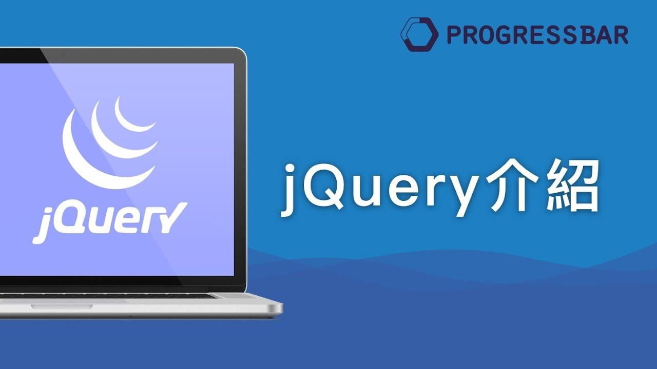 [HTML][jQuery] 01. jQuery介紹 - YouTube