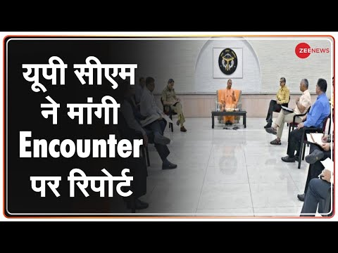 UP CM Yogi Adityanath ने ली Vikas Dubey के Encounter की जानकारी | Vikas Dubey Encounter Updates
