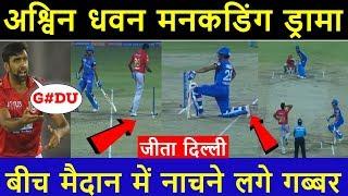 अश्विन धवन मनकडिंग ड्रामा, जीता दिल्ली   Watch Full Highlights Of Delhi Capitals vs Kings XI Punjab