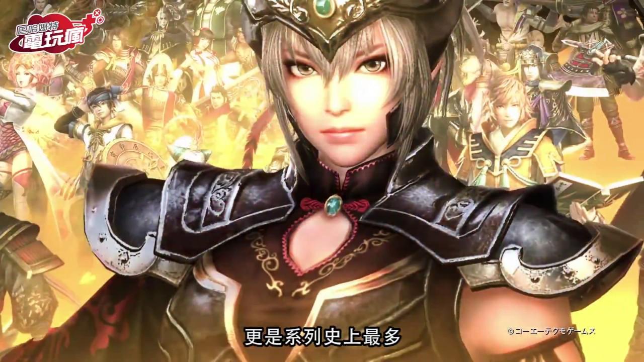 《無雙 OROCHI 蛇魔 3》希臘眾神之王宙斯參戰! 未上市遊戲介紹 - YouTube