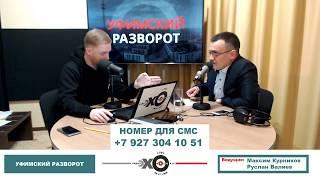 «Уфимский разворот»: БСК и шиханы; Башавтотранс выставил недвижимость на продажу; Ленин