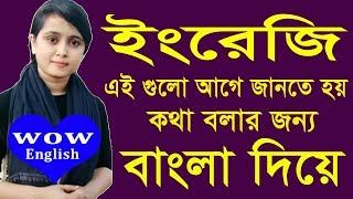 Best English to Bangla tutorial, Spoken English to Bangla, সহজে ইংরেজিতে কথা বলবেন