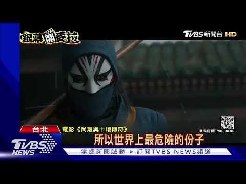 漫威華人英雄片「尚氣」 梁朝偉演反派 替預告配英語旁白 TVBS新聞