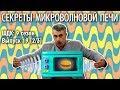 Секреты микроволновой печи - Доктор Комаровский