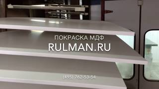 Профессиональная покраска МДФ Мебельная малярка(, 2014-06-10T21:08:16.000Z)