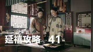 延禧攻略 41 | Story of Yanxi Palace 41(秦岚、聂远、佘诗曼、吴谨言等主演)
