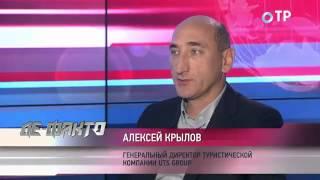 Алексей Крылов: У нас в России есть туристические направления на любой вкус и кошелек(, 2015-06-15T13:56:52.000Z)