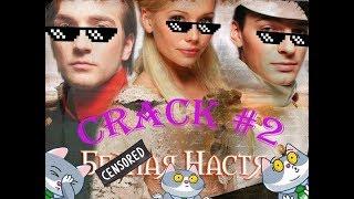 """Бедная Настя CRACK#2"""
