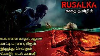 MERMAID|Tamil voice over|Story explained|movie explained in tamil|Tamilan|movie review|Tamil review|