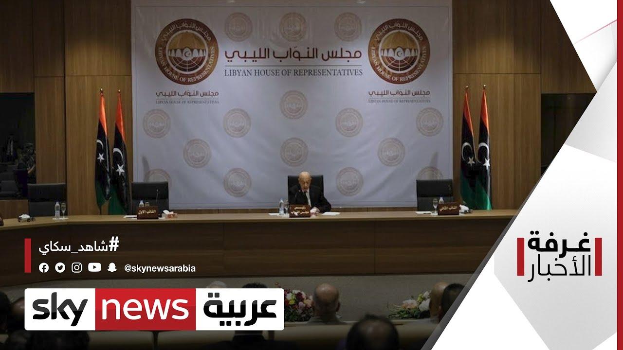 مساعي التحقيق مع الحكومة فى ليبيا   #غرفة_الأخبار