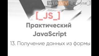 Практический JS. Обработка данных формы