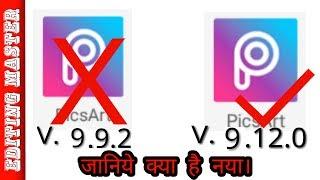 Gambar cover How to download picsart premium version