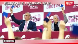 Выборы в госдуму 2016. 60 секунд