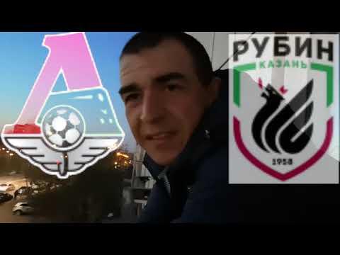 Локомотив - Рубин прогноз / ставки на футбол 10 мая