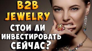 B2B Jewelry Март 2020. Стоит ли инвестировать на данном этапе?  Важные новости!
