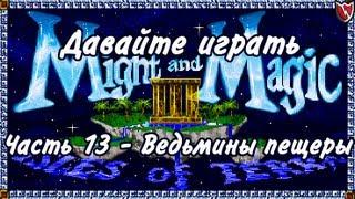 Давайте играть в Меч и Магия 3! #13 - Ведьмины пещеры