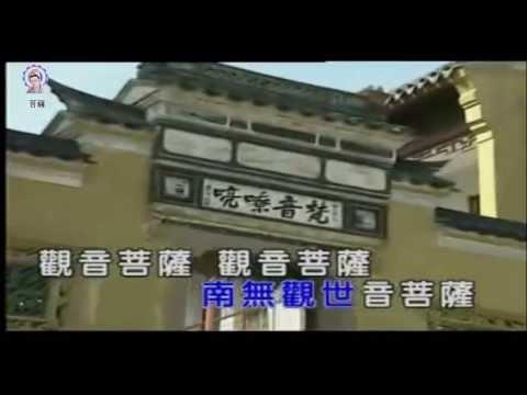 Nhạc Niệm Quán Thế Âm Bồ Tát - Tiếng Hoa