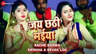 काचे बसवा कटिहका ऐ सेवक लोग Kache Baswa Kataiha A Sevak Log   Jai Chhati Maiya   Shalini Mishra