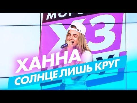 Ханна — Солнце Лишь Круг на Радио ENERGY!