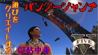 【GTA5中毒】絶景からのバンジージャンプ!!  Bungee jumping with Just Cause 2 Grappling hook mod【PC版MOD#53】