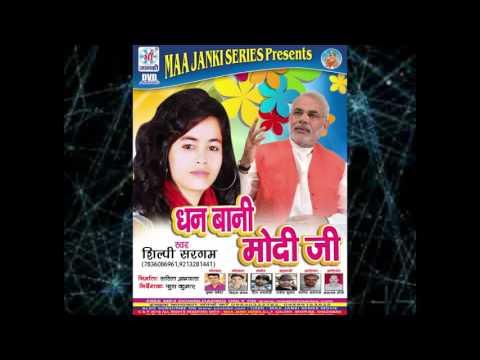 धन बानी मोदी जी # DJ  Bhojpuri song 2017 # Singer - Silpi Sargam