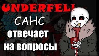 Underfell: САНС отвечает на вопросы (underfell ask dub) (undertale comic dub)
