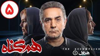 Serial Hamgonah - Part 5 | سریا...