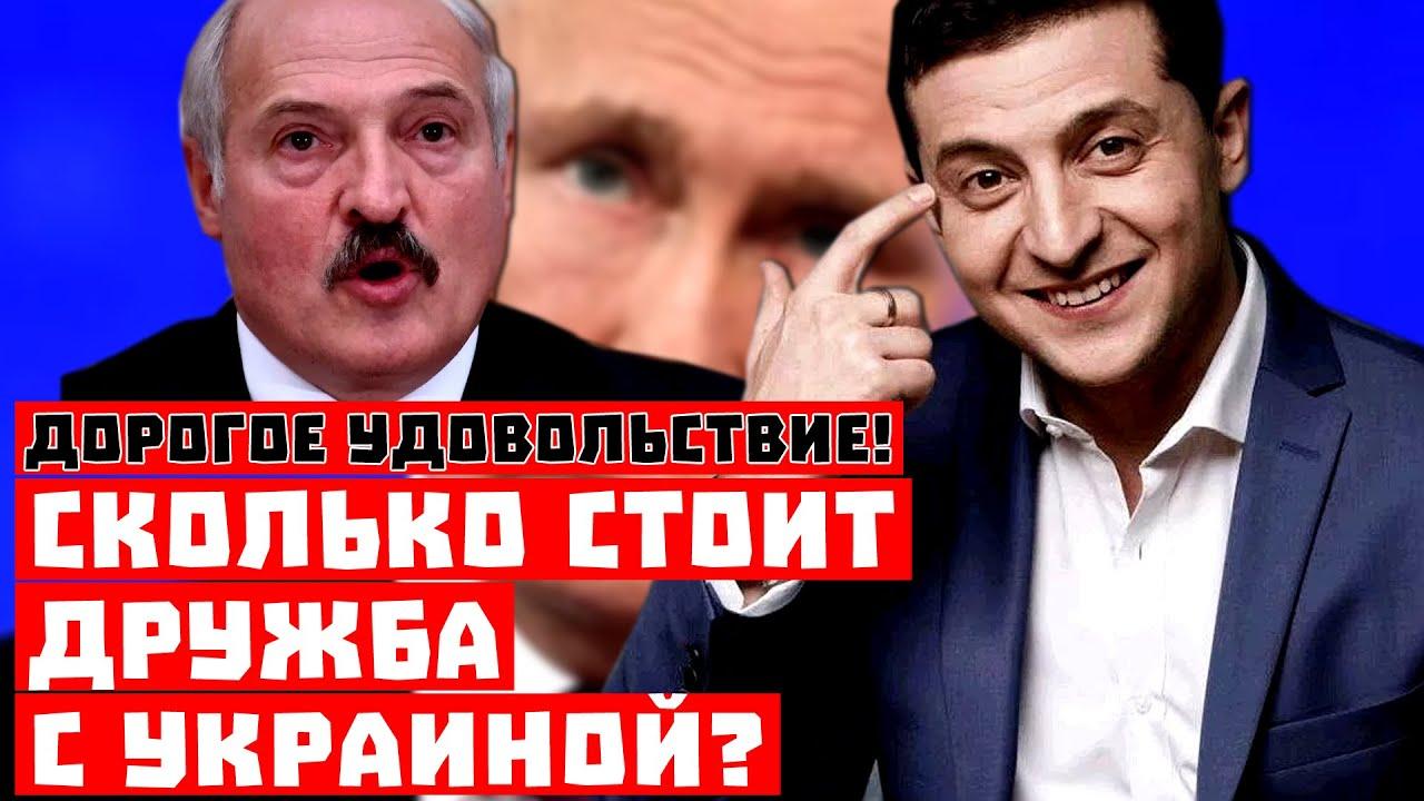Белоруссия не потянет! Сколько стоит дружба с Украиной?