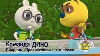 Команда ДИНО - Сборник - Приключения на колесах. Развивающий мультфильм для детей