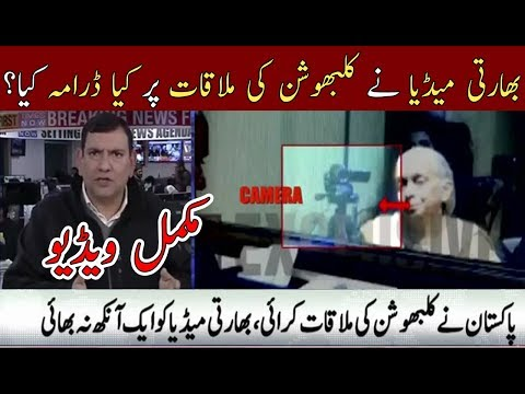 Indian Media Reaction On Kulbhushan Meeting !!!